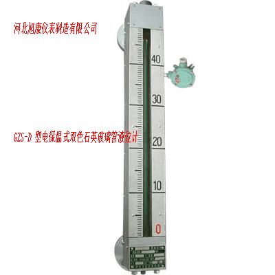 GZS-D 型电保温式双色石英玻璃管液位计