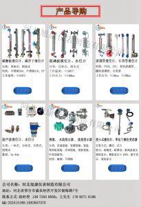 磁翻板液位计、玻璃板液位计、玻璃管液位计、超声波液位计、视镜汇总