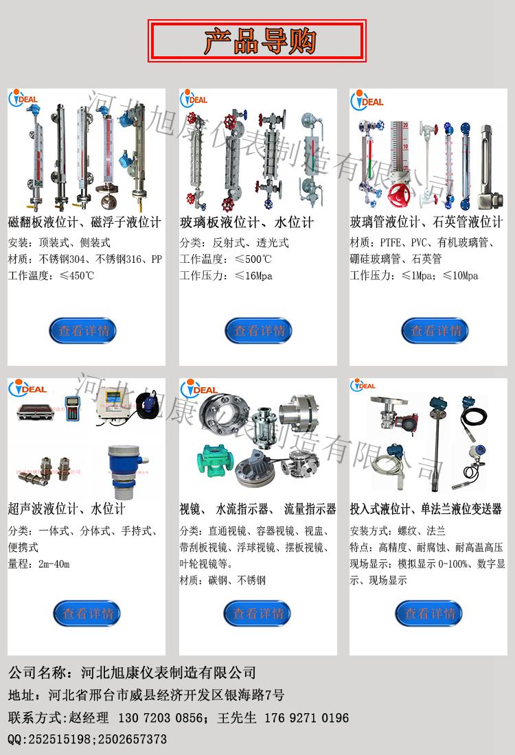 河北旭康仪表制造有限公司是磁翻板液位计、玻璃板液位计、玻璃管液位计、超声波液位计、视镜等液位仪表的专业生产厂家,联系方式:王先生-17692710196