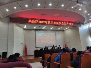 河北旭康仪表在高新区2019年第四季度安全生产会议